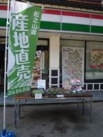 s-山菜01.jpg