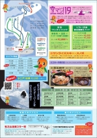 スキー場 湯治豚.jpg